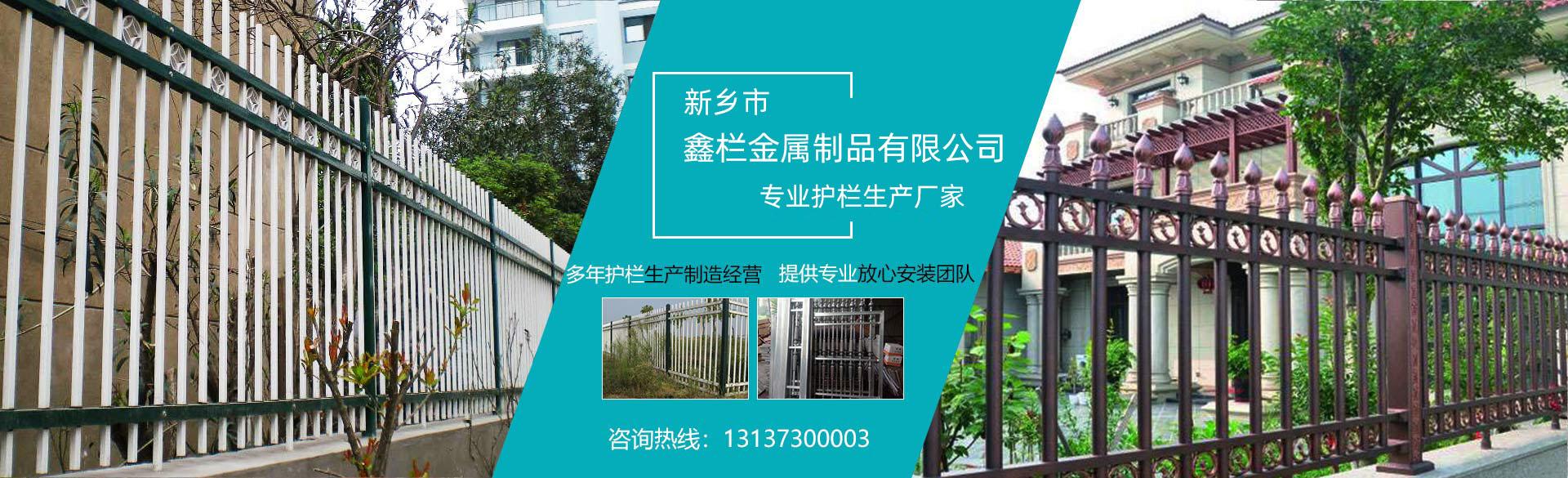河南阳台护栏